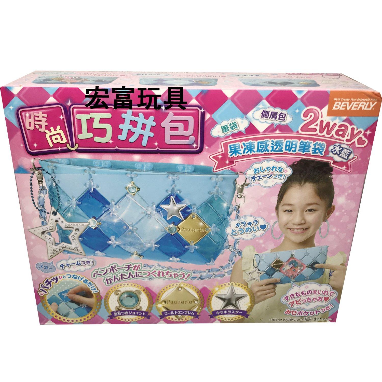 時尚巧拼包 果凍感透明筆袋【水藍】