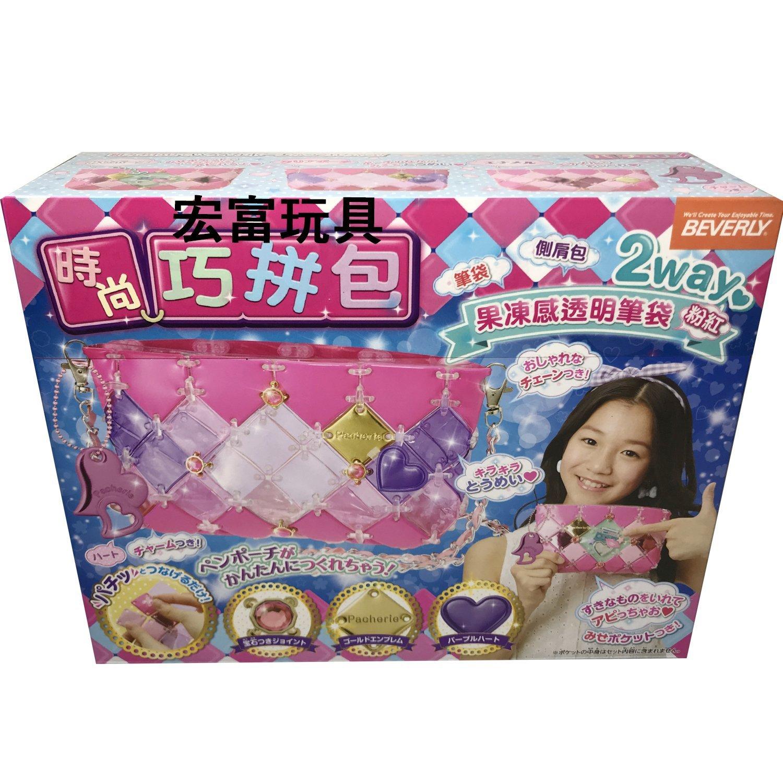 時尚巧拼包 果凍感透明筆袋【粉紅】