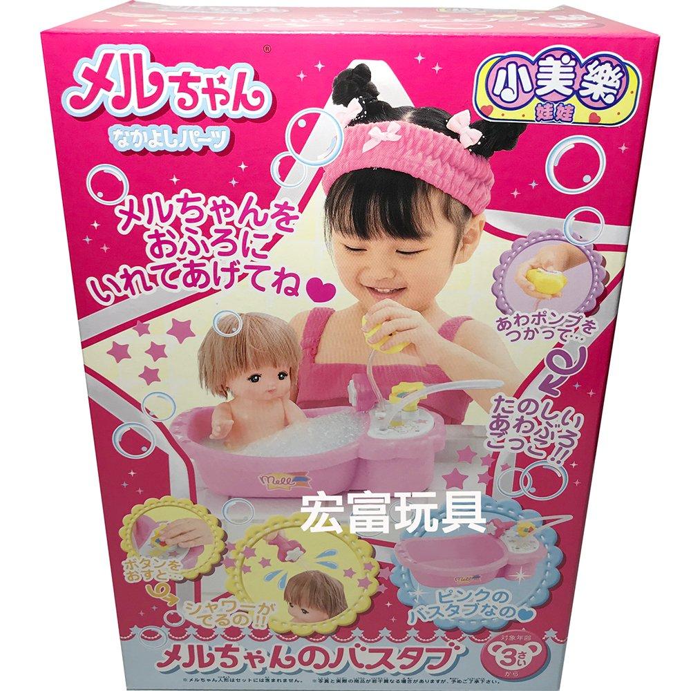 小美樂配件 可愛浴缸