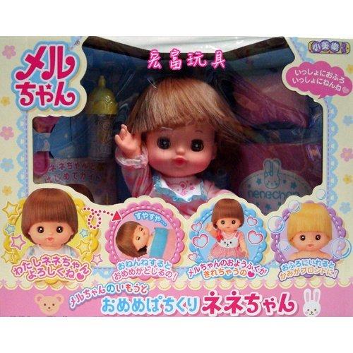 小美樂娃娃 - 小奈娃娃組