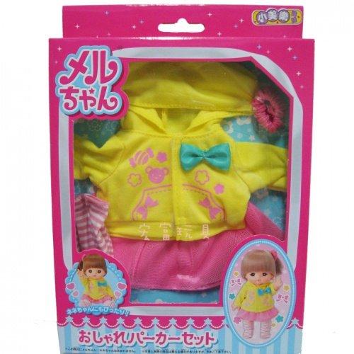 小美樂配件 - 黃色外套【不含娃娃須另購】