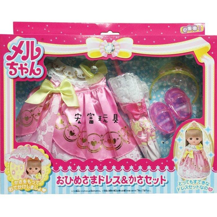 小美樂配件 公主洋傘裝 【不含娃娃須另購】
