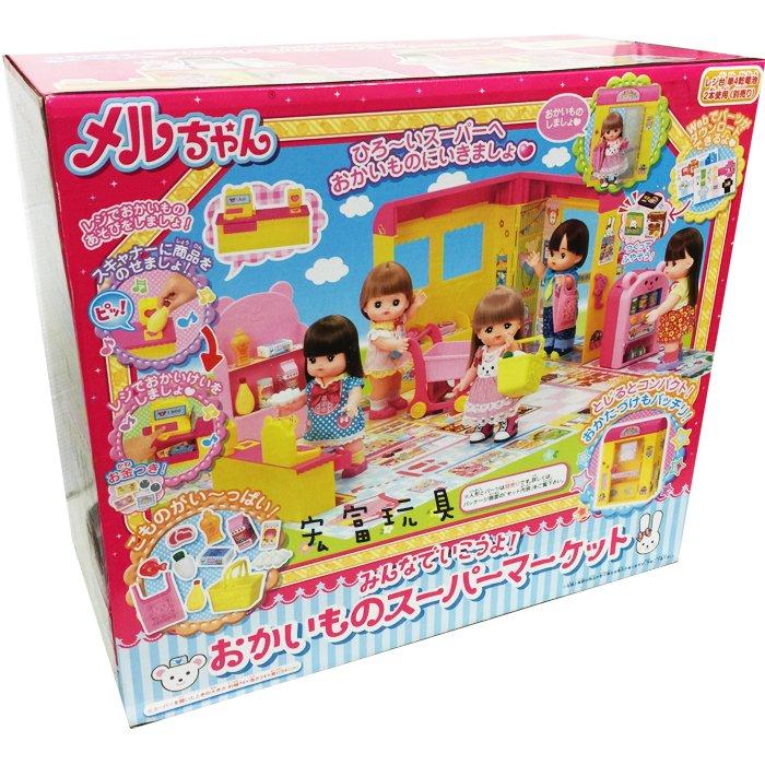 小美樂配件 超級市場【不含娃娃須另購】