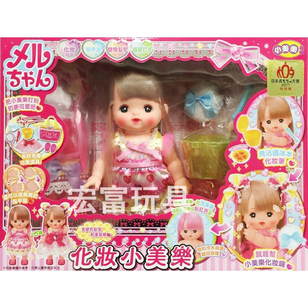 小美樂娃娃 - 化妝小美樂 【電視廣告商品】