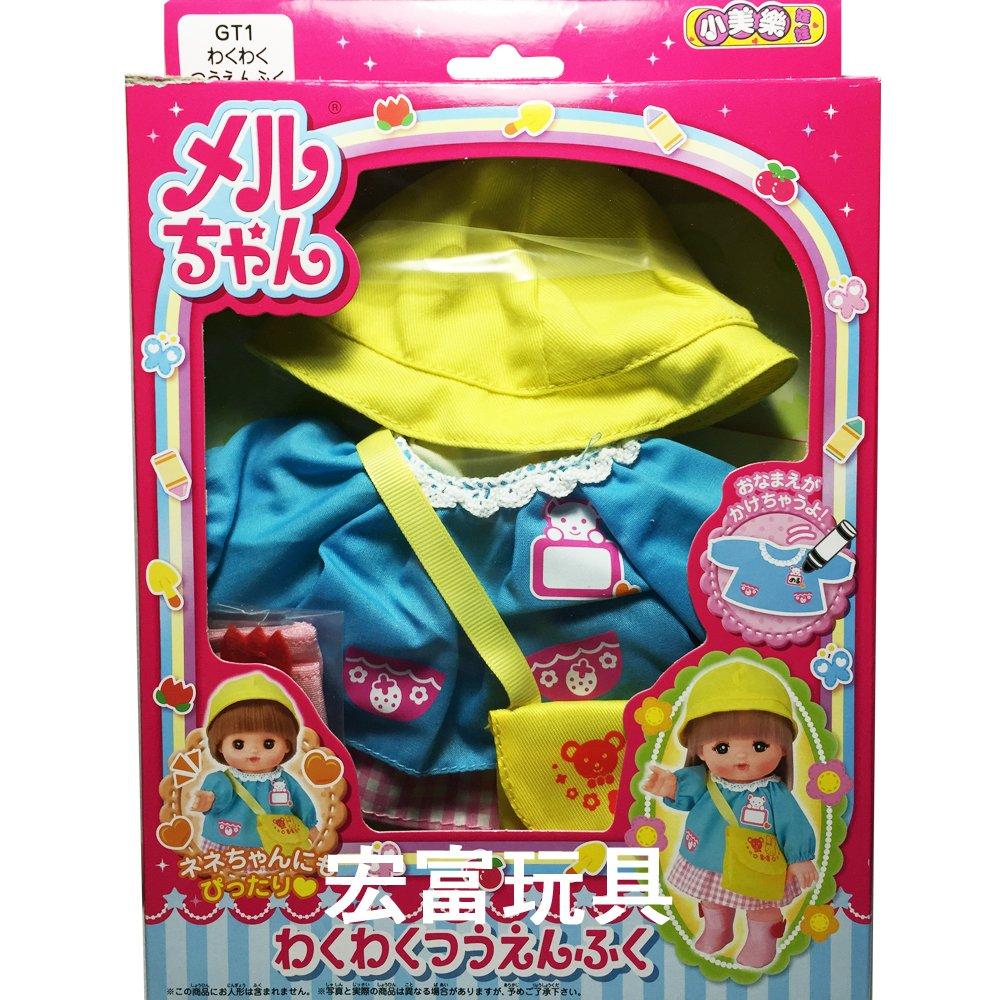 小美樂配件 - 幼稚園上學服 【不含娃娃須另購】