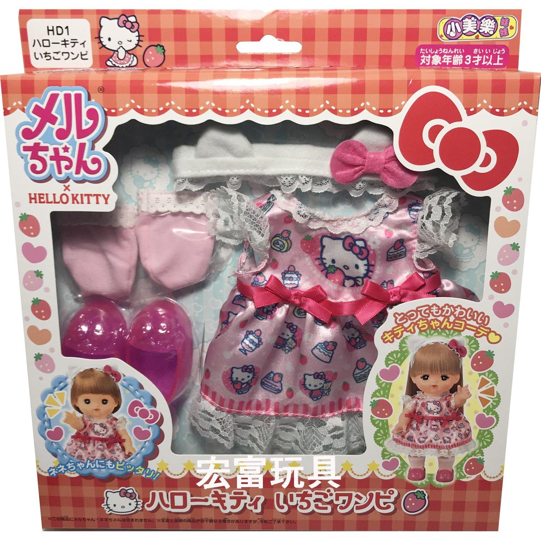 小美樂配件 - KT草莓小洋裝 【不含娃娃須另購】