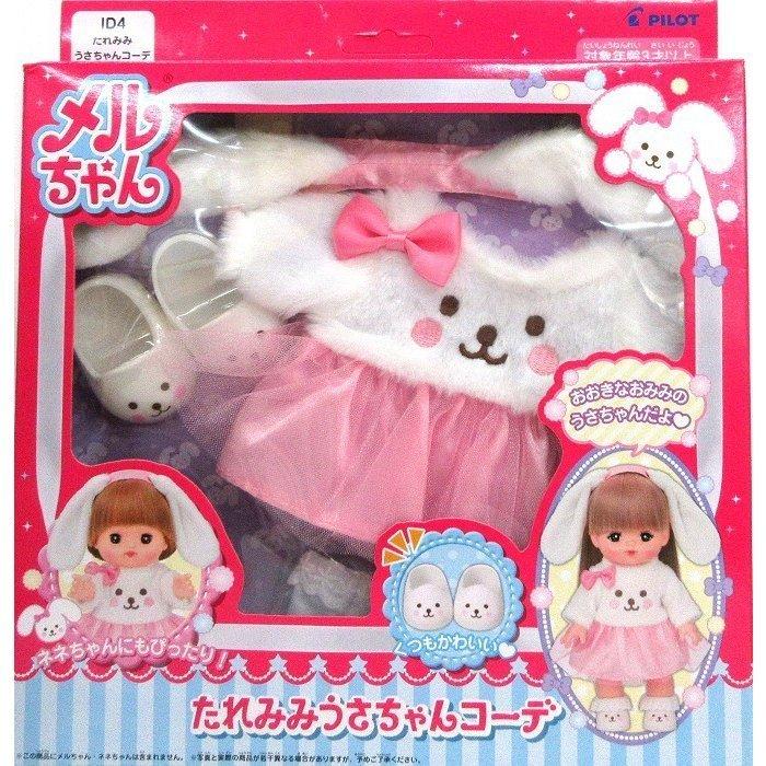 小美樂娃娃 - 兔子紗裙裝