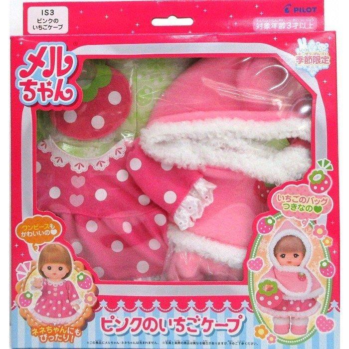 小美樂娃娃 - 草莓斗篷裝