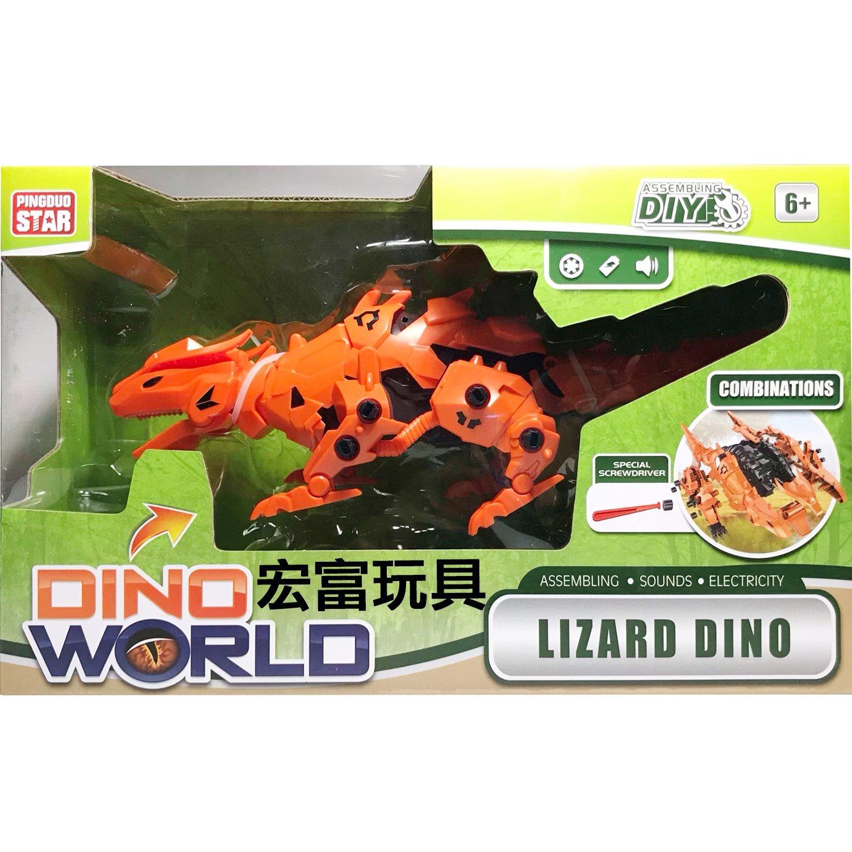 DIY電動蜥蝪龍
