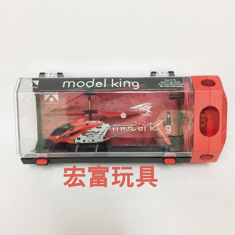 瑪琍歐 3.5通紅外線遙控飛機帶陀螺儀【33008】