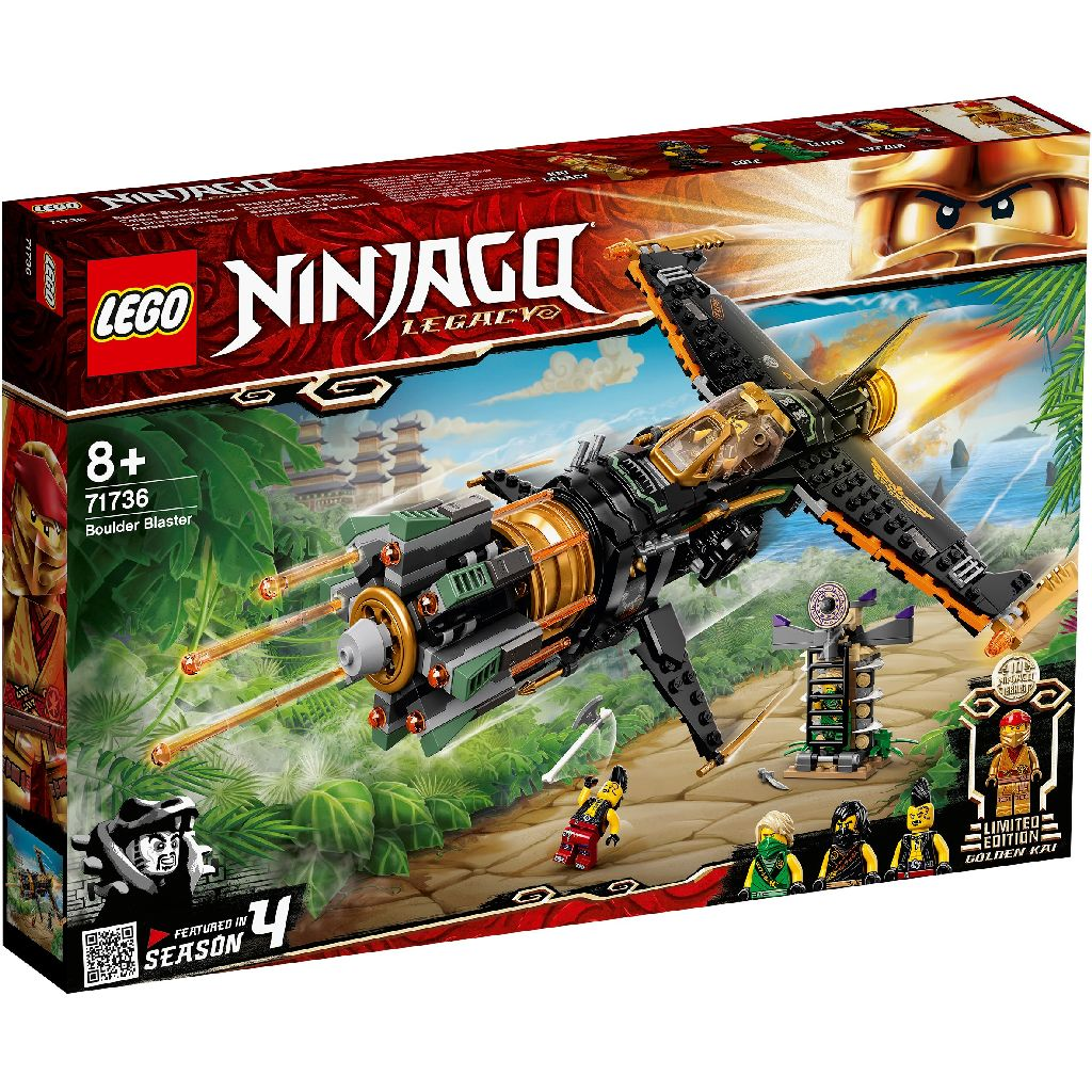 【2021.1月新品】LEGO 樂高積木 Ninjago 71736 忍者機關炮飛行機