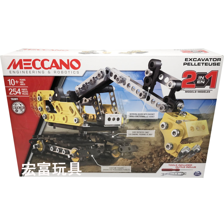 MECCANO 金屬組合模型 #16301 二合一挖土機變形組 (6027036)