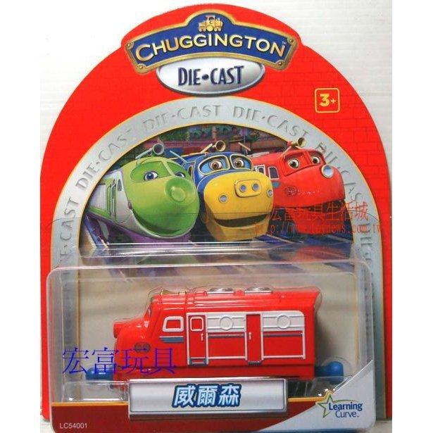 恰恰特快車 合金車系列 - 威爾森Wilson