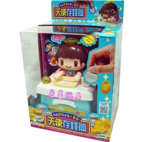 天使存錢筒 (全中文化音效及包裝)
