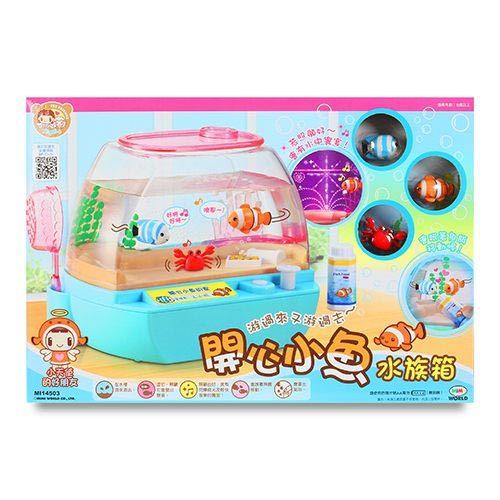 開心小魚水族館 【電視廣告商品】
