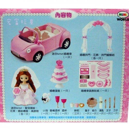 迷你小MIMI甜蜜婚禮車
