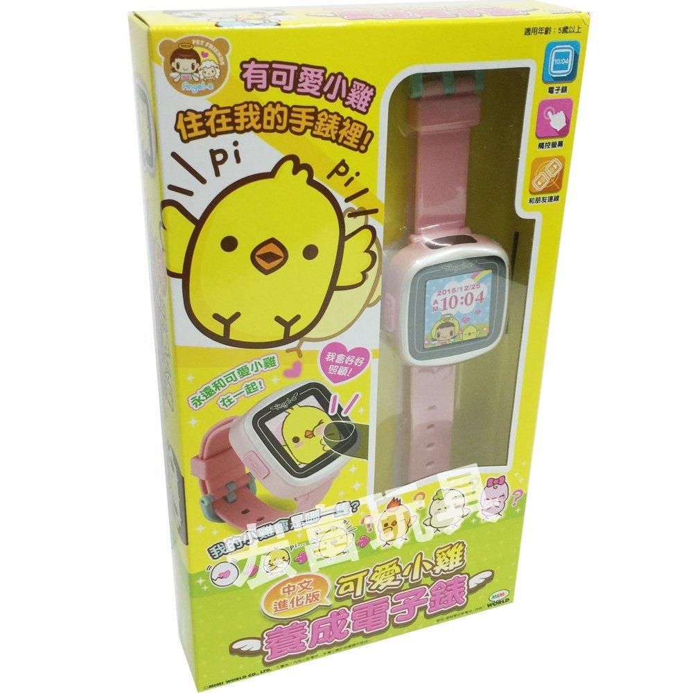 MIMI 可愛小雞養成電子錶 中文進化版 【電視廣告商品】