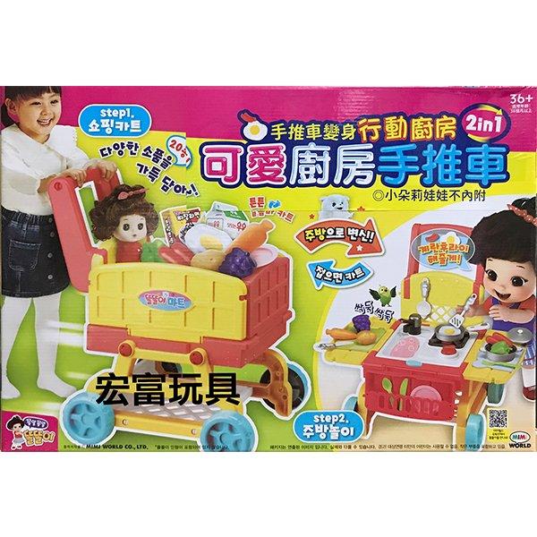 MIMI 小朵莉 2in1可愛廚房手推車