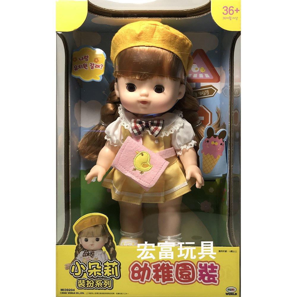 MIMI 小朵莉裝扮系列 幼稚園裝