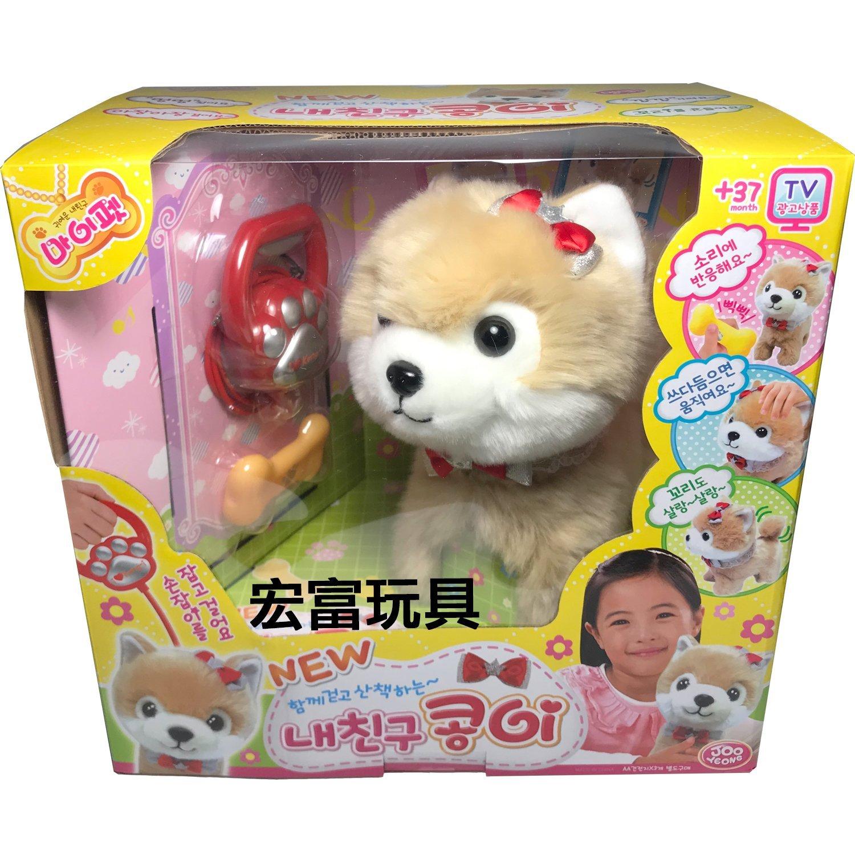 互動寵物狗 67691 【黃】