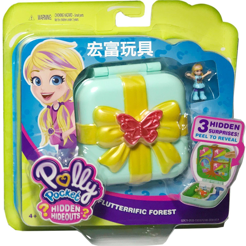 Polly Pocket 口袋波莉 隱藏情景百寶盒系列 【隨機出貨】 【特價品】