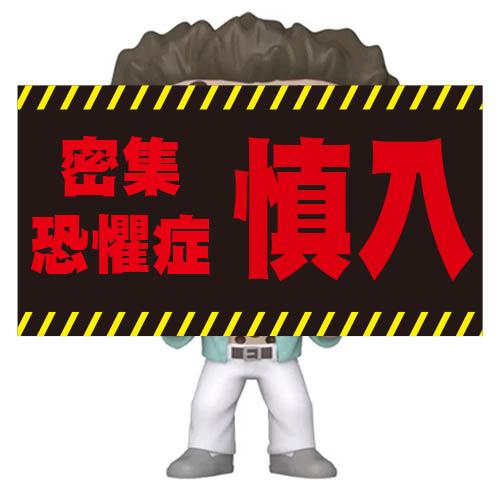 FUNKO POP 動畫系列 伊藤潤二 916 被詛咒的英夫
