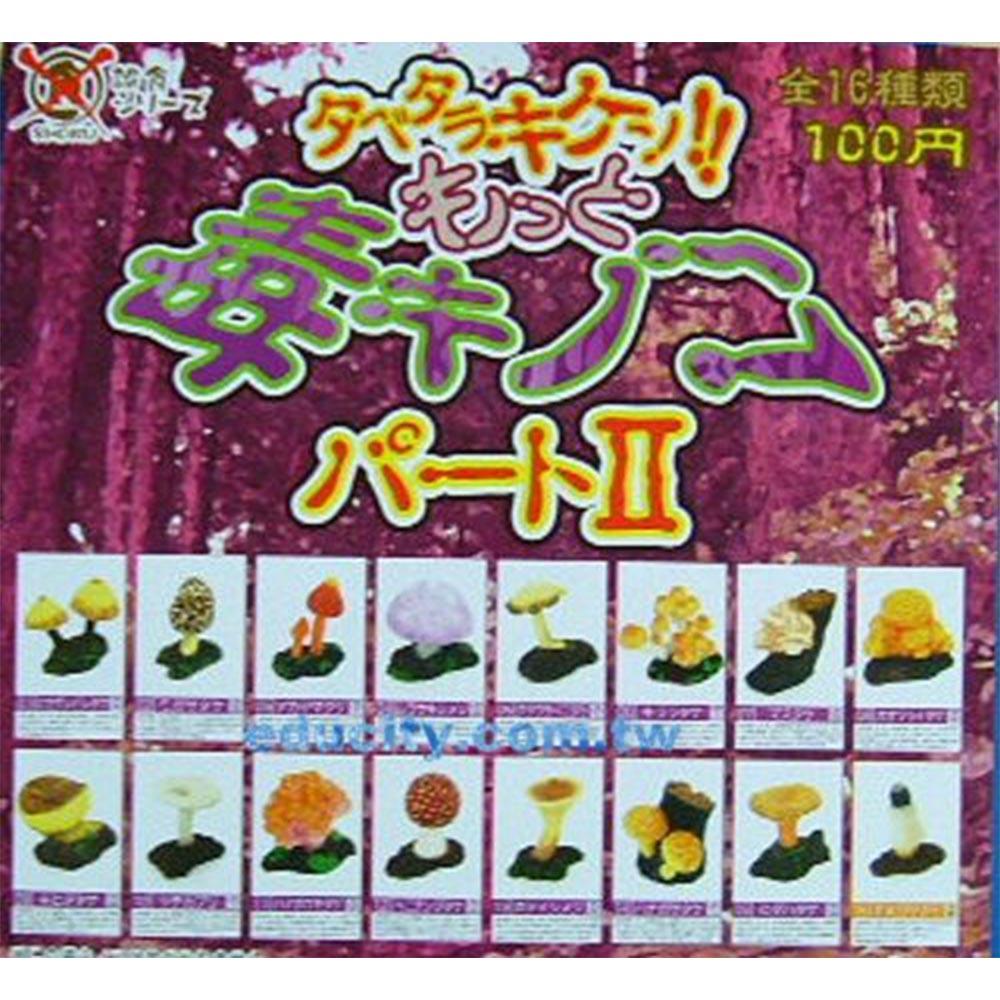 禁食-毒菇系列