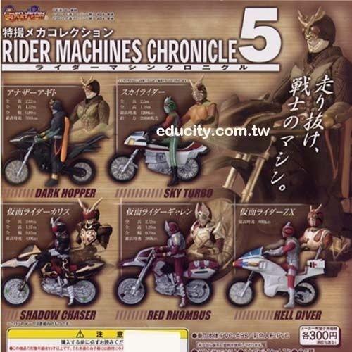 轉蛋-假面歷代騎士精選 P5基本款全5種