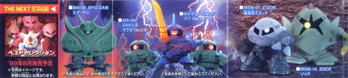 SD鋼彈人形 第9彈 (全6種)